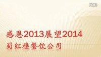 蜀红楼餐饮公司感恩2013