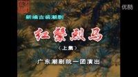 潮剧:红鬃烈马(上集)- 广东潮剧院一团