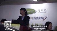 汽车街联手沈阳大众集团 首届二手车拍卖75台车成交超50%
