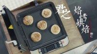 宫廷牛肉酥饼《君之烙烤烘焙》第一集