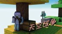 ★我的世界★Minecraft<五歌X大橙子>【空岛战争2——输出基本靠吼!】