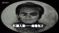 《拳皇天下》拳皇97之包王传奇〔一〕