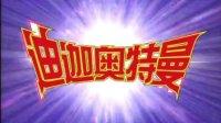 【华创DVD】迪迦奥特曼01:发光的迪迦(导演剪辑版)