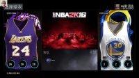 布鲁【NBA2K16】MC生涯模式 三双湖人狂虐勇士队!库里科比(二十六)