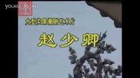 潮剧: 赵少卿(全剧-实景-超清版)-潮剧院一团