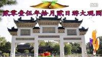 2015年10月2日游上海大观园