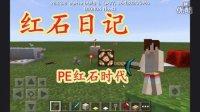 我的世界《明月庄主红石日记》PE红石时代Minecraft