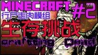 【YS】★我的世界★Minecraft 《行尸走肉模组 生存挑战》Ⅱ 逃亡