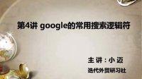 04 google的常用搜索逻辑符