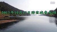 游宣城青龙湖