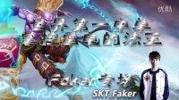 [布点龙]魔王一周秀:S5世界第一中单Faker专场