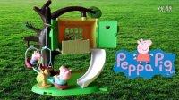 新2015 - PEPPA PIG TREE HOUSE - 粉红猪小妹 树屋