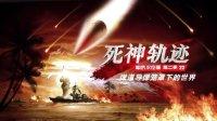 第二十二期 死神轨迹 弹道导弹笼罩下的世界