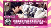 《娱目八卦》《杜拉拉追婚记》主题曲MV 林依晨与周渝民陈柏霖激情演绎激吻 壁咚 151107