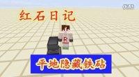 我的世界《明月庄主红石日记》平地隐藏的铁砧Minecraft