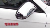 福睿斯 后视镜罩 后视镜框 安装教程 福瑞斯 新福特 温宁车品
