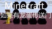 ★我的世界★Minecraft:如果有龙蛋传送门-