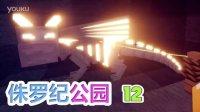 【小本】我的世界★侏罗纪公园恐龙世界第二季EP12〓鬼龙真亮瞎眼〓MC=minecraft
