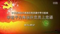 中铁四局社管(行管)中心党委书记李建平上党课(3)
