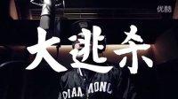 凡人《室友一起宅》主题曲火热上线 饶舌嘻哈版《凡人》