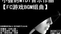 小握MIDI音乐作品集【FC游戏BGM组曲】