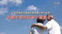 中铁四局李建平谈如何做个健康老人