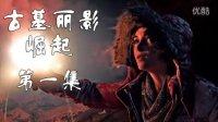 老戴《古墓丽影10 崛起 中文配音》第一集 最高难度攻略解说【史上最良心】