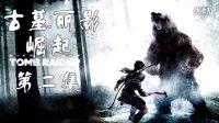 老戴《古墓丽影10 崛起 中文配音》第二集 最高难度攻略解说