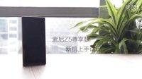 """索尼大法出新招 Z5尊享版""""撼冻""""来袭"""