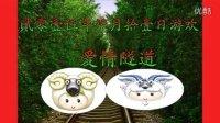 爱情隧道欢乐游 2015年7月11日