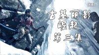 老戴《古墓丽影10 崛起 中文配音》第三集 最高难度攻略解说