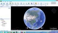 根据范围下载影像地形——LocaSpace Viewer教程