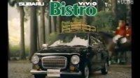 斯巴鲁 SUBARU ViViO Bistro广告