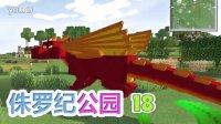 【小本】我的世界★侏罗纪公园恐龙世界第二季EP18〓小苦变老苦大哭〓MC=minecraft