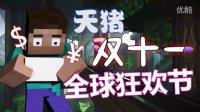 ★我的世界★Minecraft——天猪双十一全球狂欢节2015(Minecraft短片)