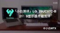 「小白测评」LG  29UC97C-B  21:9曲面显示器开箱浅评