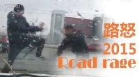 路怒路霸战斗民族打架斗殴视频合集集锦20151116,俄罗斯人车祸之后做的冲动事!