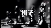 《棋子》排箫(柔情版)-菲玛