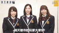 SKE48(AKB48团队)成员祝福《消灭都市》中国玩家