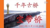 2015年11月15日游千年古桥 宝带桥