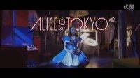 【广而告之】佳能 Alice in Tokyo #2 6%DOKIDOKI