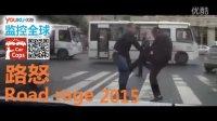 路怒路霸战斗民族打架斗殴视频合集集锦20151118,俄罗斯人车祸之后做的冲动事!