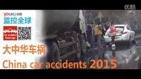 中国国内华人车祸视频合集集锦20151119,行车记录仪实拍下最新违章驾驶发生的特大交通事故瞬间!遵规守法可以避免,曝光电动摩托汽车跑车在高速碰撞下损毁严重!
