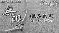 """""""无限""""成磊个人专辑首发演出 《彼岸花夕》作曲/演奏:郑恺敏"""