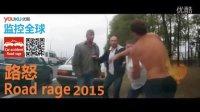 路怒路霸战斗民族打架斗殴视频合集集锦20151120,俄罗斯人怒驾车祸之后做的冲动事!