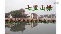 游苏州七里山塘