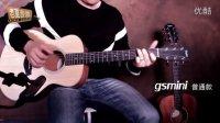 【老夏吉他】乐器评测NO.3 泰勒gsmini 全相思木限量款与普通款