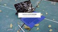 科技美学|人物 Surface Pro 系列体验
