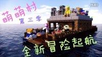 【屌德斯 我的世界】 萌萌村第三季 全新冒险起航