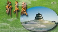 北京天坛(二)祈年殿(导游解说版)